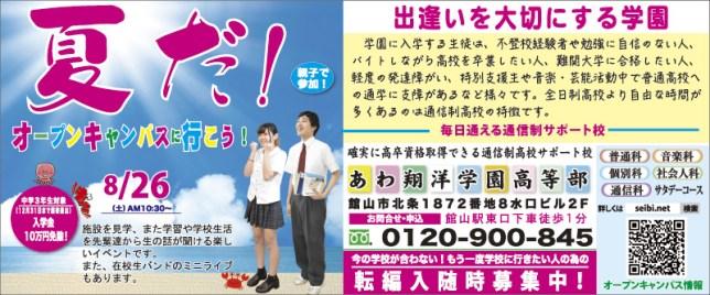 423_narumi_gakuen