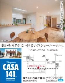 425_ishii_komuten