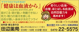 425_tanabe_yakkyoku