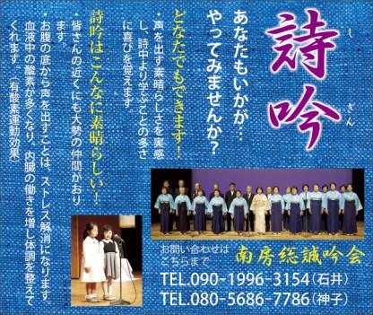 427_minamiboso_shigin