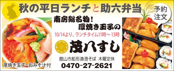 427_mohatisushi
