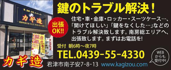 428_kaizou