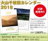 428_oyamasenmaita