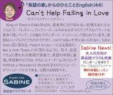 429_sabine_eikaiwa