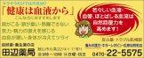 429_tanabeyakkyoku