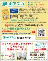 430_club_asuka