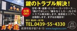430_kagizou