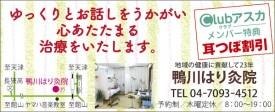 430_kamogawa_harikyu