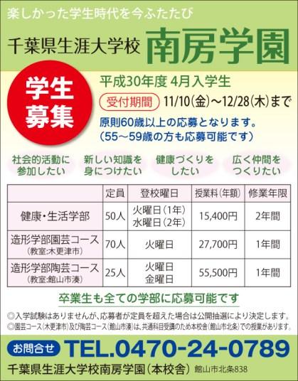 430_nanbogakuen