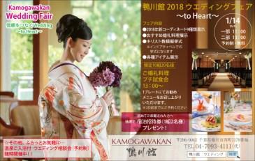 432_kamogawakan