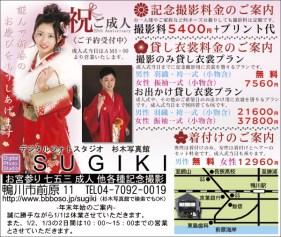 432_sugiki_syashinkan