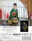 432_tateyama_color_service