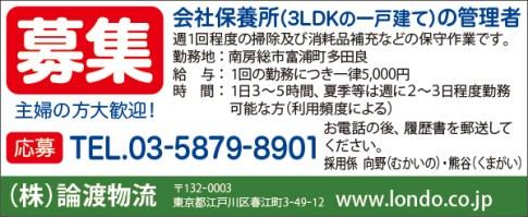 436_londobutsuryu