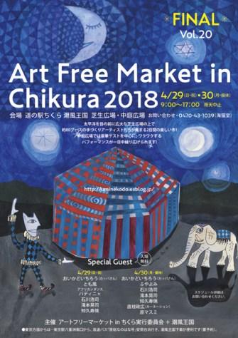 438_art_free_market2018