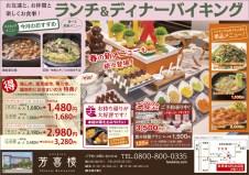 438_hokiro02