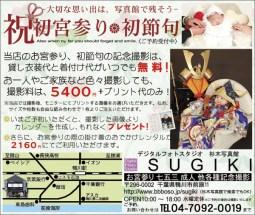 438_sugiki_syashin
