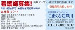 439komakusa_edogawa