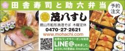 439mohachi_sushi