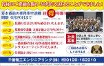 441chiba_seiko