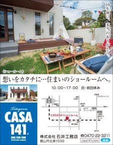 442ishii_komuten