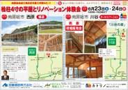 443kato_kensetsu