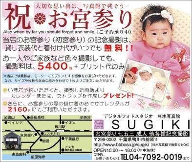 443sugiki_syashinkan