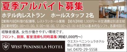 443west_peninsula_hotel
