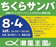 444chikura_sanba