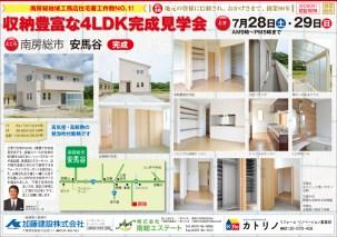 445kato_kensetsu