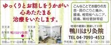 446kamogawa_harikyu