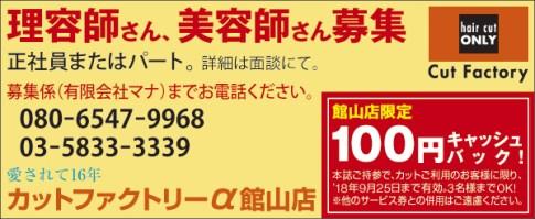 447cutfactory_tateyama