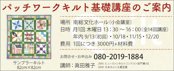 447sanada_masako