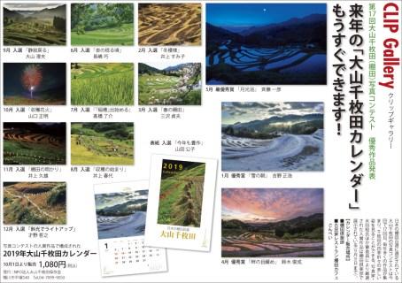 448senmaita_calendar
