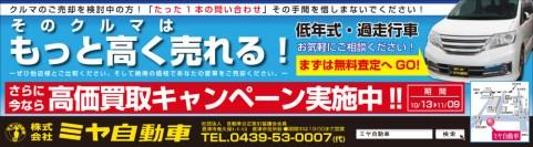 CLIP450ミヤ自動車_6コマ