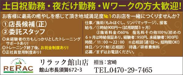 451rerac_tateyama
