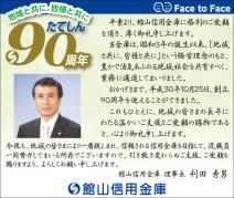 451tateyama_shinyo_kinko