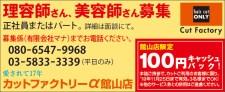 452cutfactory_tateyama