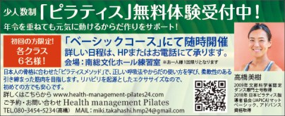 452health_management_pilates