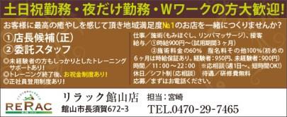 452rerac_tateyama
