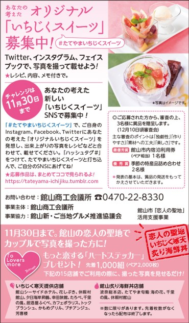 452tateyama_shyokokaigisho