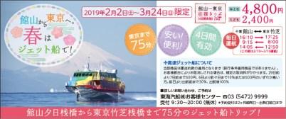 455tateyama_jet