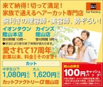 458cutfactory_tateyama