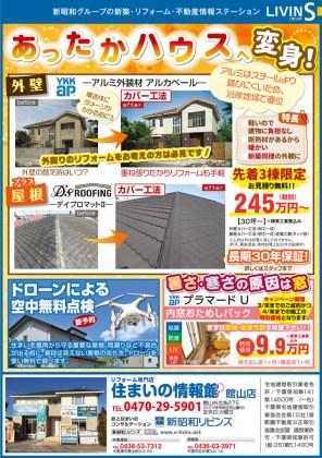 458livins_tateyama