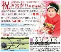 458sugiki_syashinkan