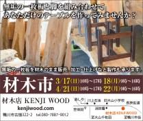 459KENJI-WOOD