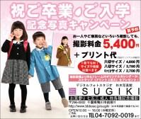 459sugiki_shashin