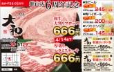 459yakiniku_yamato