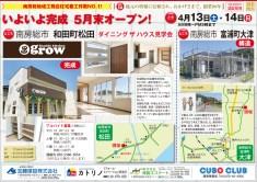461kato_kensetsu