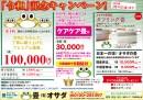463osada_tatami
