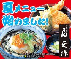 464udon_tensaku